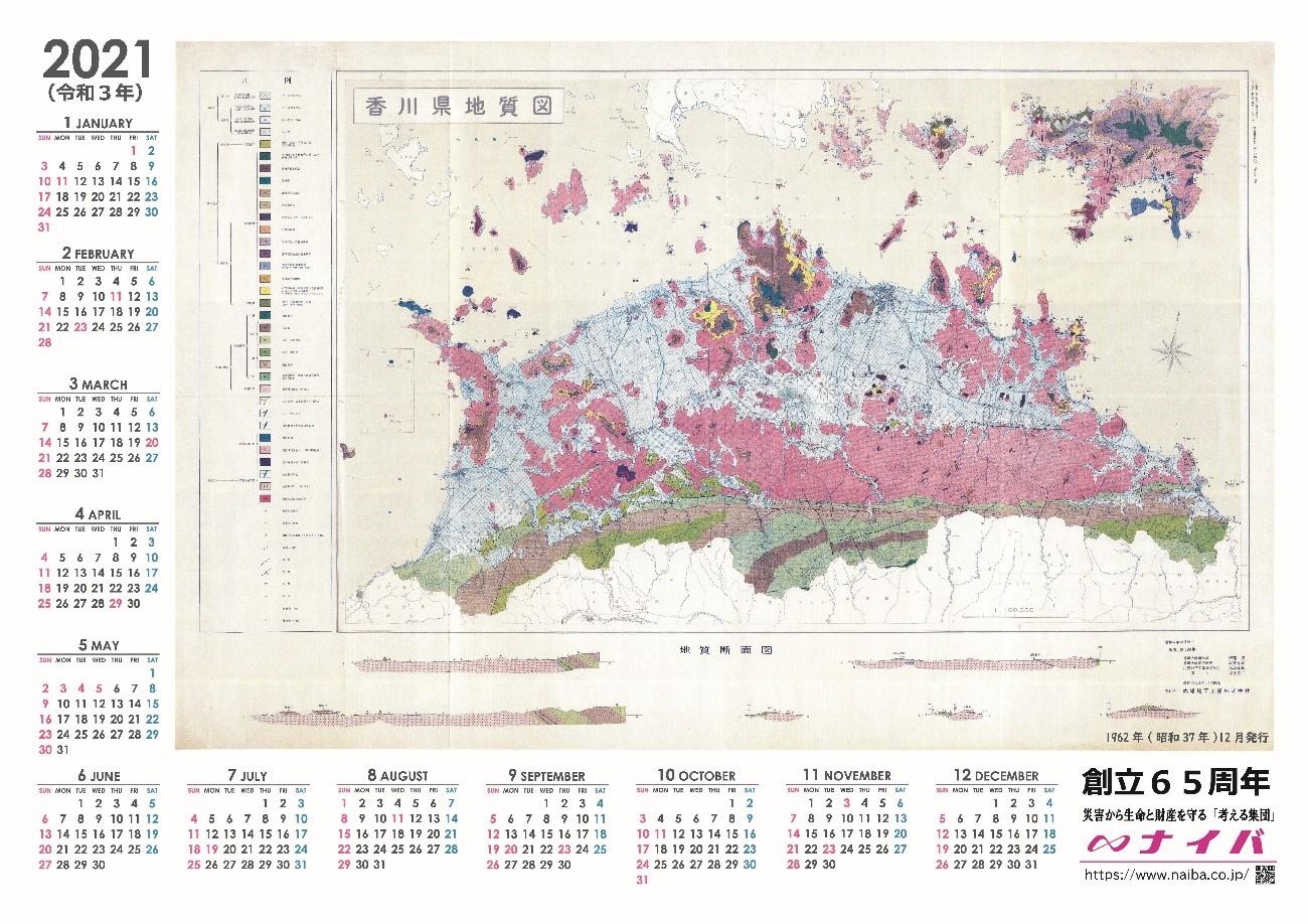 香川県地質図を用いたカレンダー